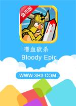 嗜血砍杀金币版(Bloody Epic)安卓电脑版