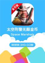 太空刑警金币版(Space Marshals)安卓破解电脑版v1.2.3