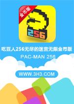 吃豆人256无尽的迷宫无限金币版(PAC-MAN 256)安卓电脑版