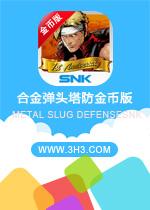 合金弹头塔防金币版(METAL SLUG DEFENSESNK)PC安卓修改电脑版v1.31.0