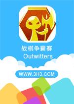 战棋争霸赛电脑版(Outwitters)安卓破解版v2.0.1