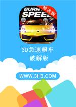 3D急速飙车内购破解版安卓电脑v1.0