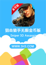�ѻ��������޽�Ұ�(Sniper 3D Assassin)��׿�޸ĵ��԰�