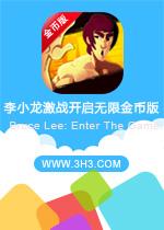 李小龙激战开启无限金币版