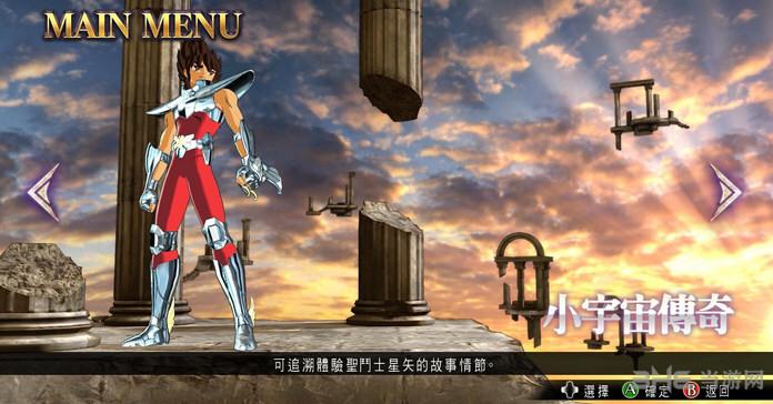 圣斗士星矢:斗士之魂1号升级档+破解补丁截图0