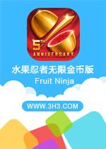 水果忍者无限金币版(Fruit Ninja)安卓破解电脑版