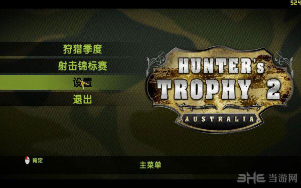 猎人的奖杯2澳大利亚截图0