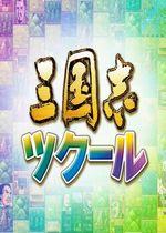 三国志:建造(Sangokushi Tsukuru)整合11DLC破解版v1.0.6