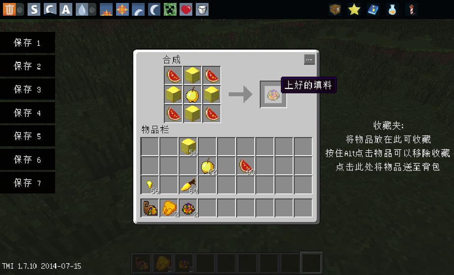 我的世界1.7.10丰收之角MOD截图1