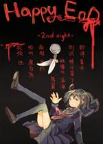 快乐到死2:挫折与杀意简体中文汉化版