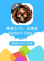 博德之门2:加强版电脑版(Baldur's Gate II: Enhanced Edition)汉化版v1.3