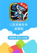 三国英雄传奇内购破解版安卓电脑版v1.0