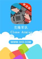 克隆军队无限金币版(Clone Armies)安卓电脑破解版v1.2