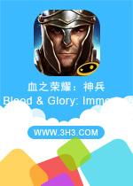 血之荣耀:神兵电脑版(Blood & Glory:Immortals)安卓破解版v2.0.0