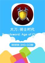 大刀:骑士时代电脑版(Broadsword:Age of Chivalry)安卓解锁版v2.1
