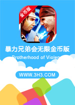 暴力兄弟���o限金�虐�(Brotherhood of Violence)安卓��X版v2.3.6