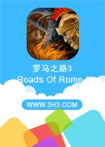 �_�R之路3��X版(Roads Of Rome 3)安卓解�i�h化版v1.0