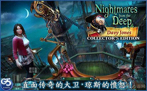 深海噩梦3:戴维・琼斯电脑版截图0