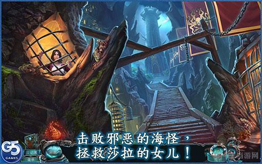 深海噩梦3:戴维・琼斯电脑版截图2