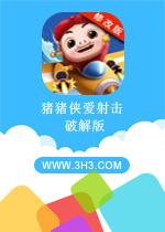 猪猪侠爱射击内购破解版安卓电脑版v2.3