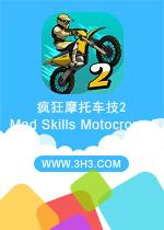 疯狂摩托车技2电脑版(Mad Skills Motocross 2)安卓修改版v1.3.0