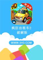 疯狂出租车2电脑版安卓修改版v1.0.7