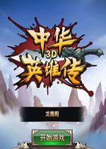 中华英雄传3D电脑版PC安卓版v1.0.0.4