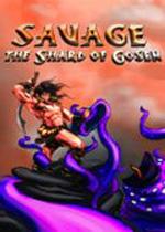 Ұ���ˣ���ɭ����Ƭ(Savage:The Shard of Gosen)�����