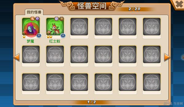 怪兽岛2电脑版截图2