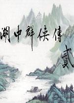 湖中群侠传贰:梦想彼岸