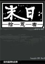 末日拾荒者(NEO Scavenger)中文硬盘版v1.12