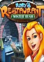 罗里的餐厅2:冬季高峰