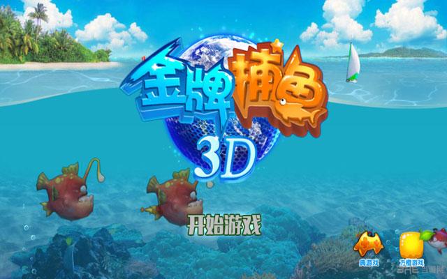 金牌捕鱼3D电脑版截图0