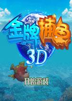 金牌捕鱼3D电脑版中文安卓版v1.0.8