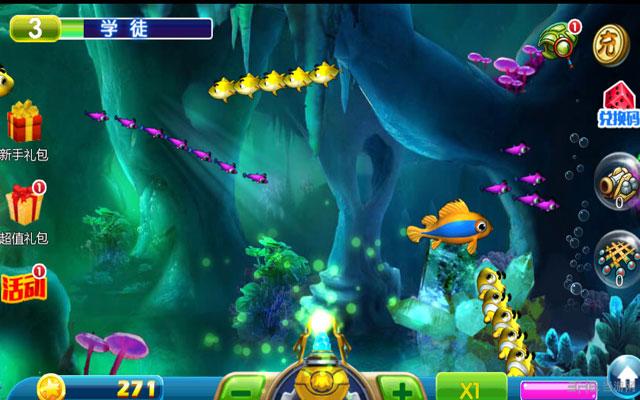 金牌捕鱼3D电脑版截图3