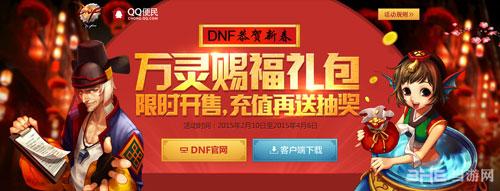 活动地址:dnf2015年春节礼包充值抽奖活动网址图片
