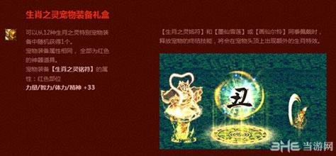 dnf2015年春节礼包揭晓图片