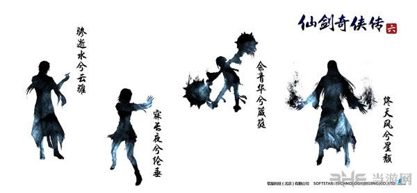 仙剑奇侠传6人物剪影