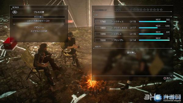 最终幻想15Demo版游戏截图3