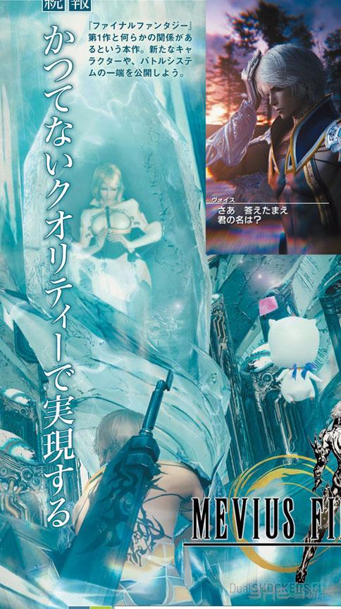 Mevius最终幻想截图2