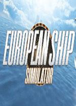 欧洲模拟航船