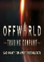 外星贸易公司(Offworld Trading Company)集成音乐包视频包中文破解版v1.0.12745