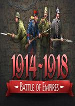 帝国之战:1914-1918(Battle of Empires:1914-1918)集成真实战争DLC破解版v1.434