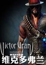 维克多弗兰(Victor Vran)正式简体中文破解版v2.05