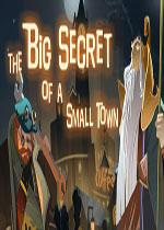 小城镇大秘密
