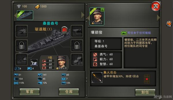 决战大洋电脑版截图1