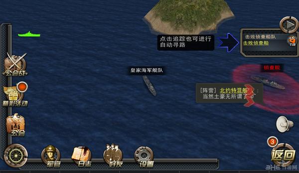 决战大洋电脑版截图2