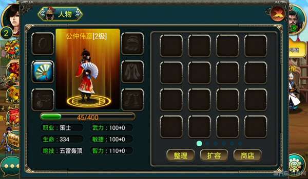 龙战三国电脑版截图2