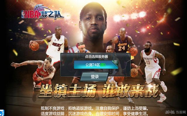 NBA梦之队电脑版截图0