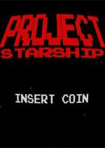 星舰计划(Project Starship)v1.2破解版